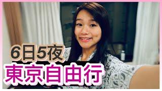 東京自由行2019 - EP2 | 富士山河口湖一泊二食🗻| 燒肉推薦🥩| 富士急樂園🎢 |  池袋購物攻略 | natkongnk