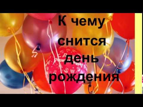 Сонник от Ирины.К чему снится день рождения