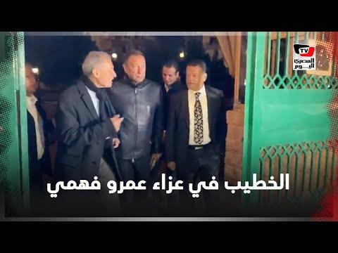 «الخطيب» يقدم واجب العزاء في عمرو فهمي بمسجد الشرطة ب« ٦ أكتوبر»