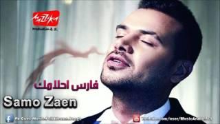 Samo Zain - Faris A7lemek | ساموزين - فارس احلامك