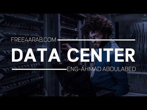 ‪04-Data Center (Data Center Design) By Eng-Ahmad AbouLabed | Arabic‬‏