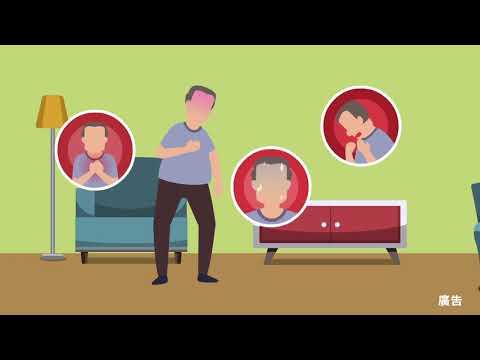 預防心血管疾病 症狀就醫篇 30秒短片 (國語版)