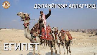 ҮҮРГЭВЧТЭЙ АЯЛАЛ 2 - ЕГИПЕТ