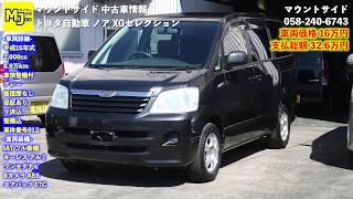 総額32.6万円 2003年 トヨタ ノア XGセレクション【中古車紹介】