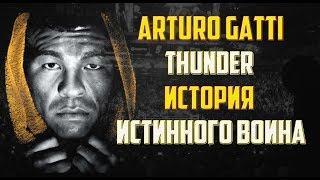 Самый захватывающий боксер/Человек триллер Артуро Гатти по прозвищу ГРОМ/ARTURO THUNDER GATTI/