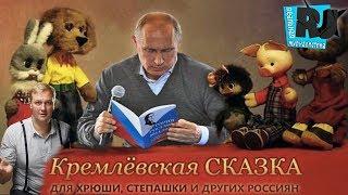 С приветом из Госдуры... Путинские сказки для россиян. Продолжение.