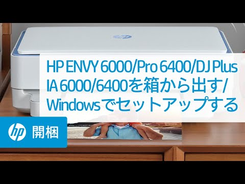 HP ENVY 6000/ENVY Pro 6400/DeskJet Plus Ink Advantage 6000/6400プリンタシリーズを箱から出してWindowsでセットアップする手順