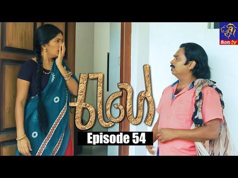 Rahee - රැහේ   Episode 54   30 - 07 - 2021   Siyatha TV