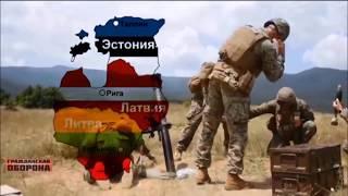 Россия против НАТО: где начнется Третья мировая война – Гражданская оборона, 07.02.2017