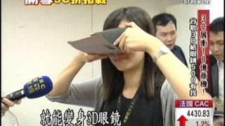3C展衝10億商機! 谷歌3D紙眼鏡5百有找