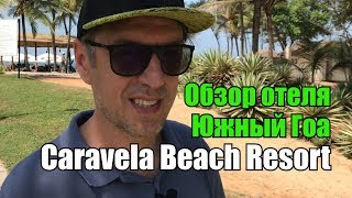 Caravela Beach Resort, Южный Гоа, Варка