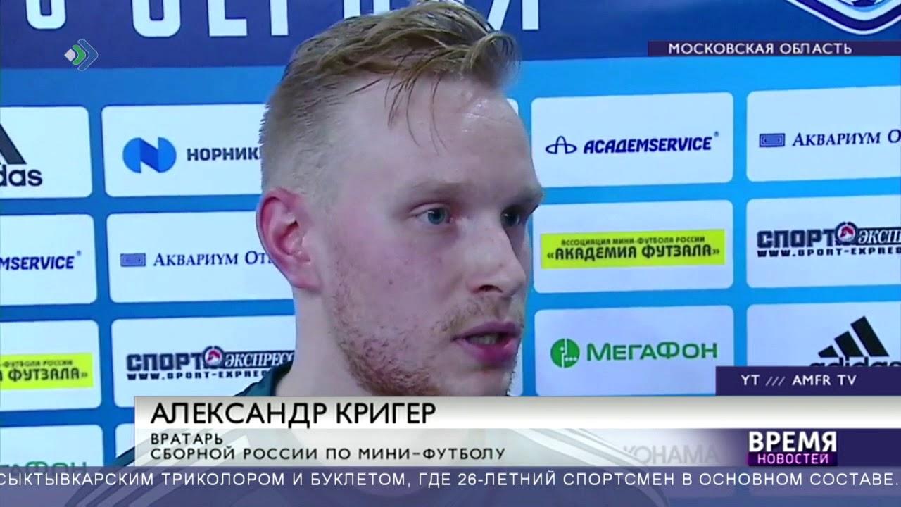 Сыктывкарский спортсмен дебютировал в сборной России по мини-футболу