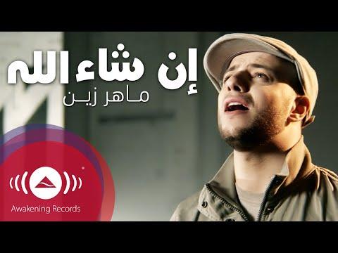 (العربية) ماهر زين - ان شاء الله