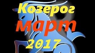 Гороскоп на март 2017 года для Козерога