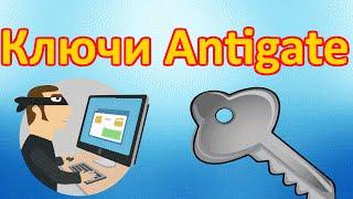 Добыча ключей Antigate