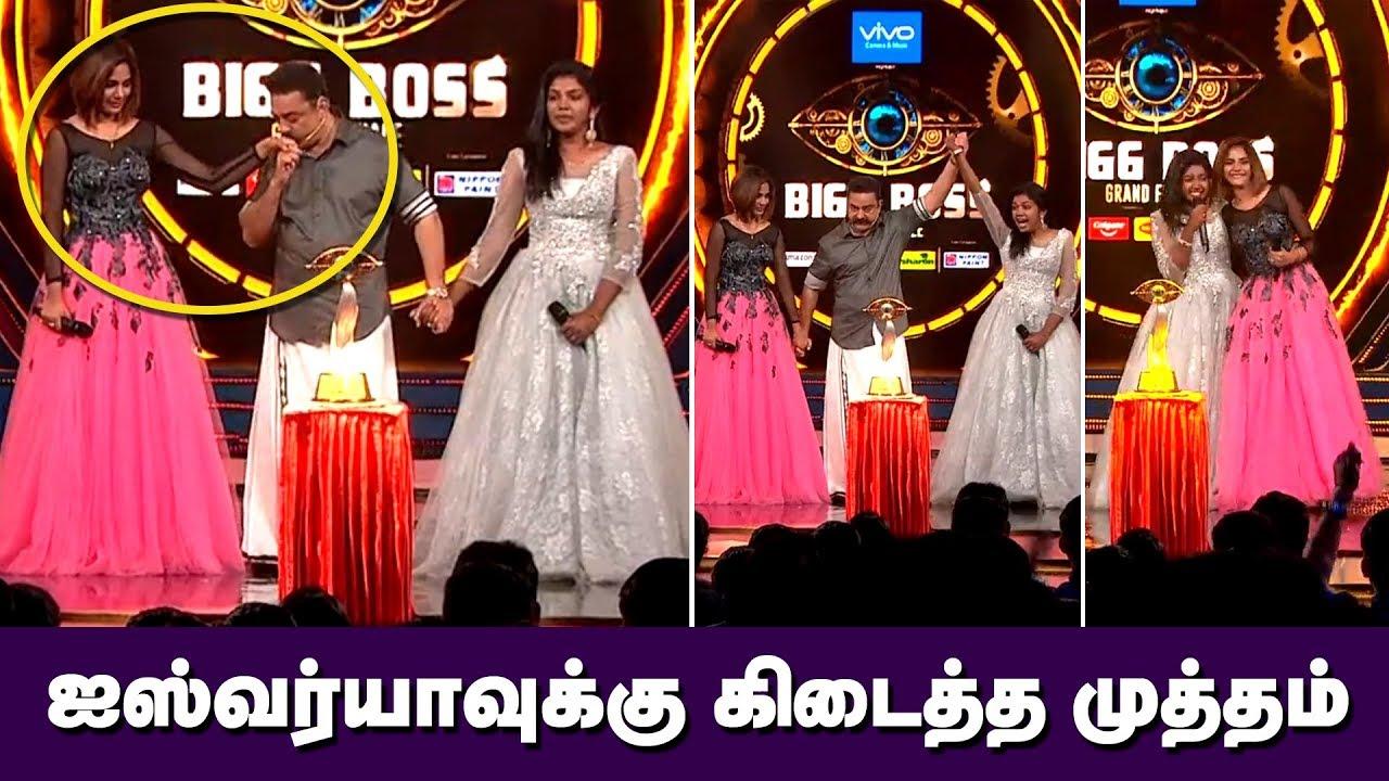 Bigg Boss 2 Tamil Day 1056 | Bigg Boss 2 Grand Finale | ஐஸ்வர்யாவுக்கு கிடைத்த முத்தம்