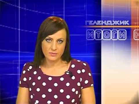 Итоги недели. 02.08.2013 г.