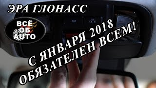 Эра Глонасс ДЛЯ ВСЕХ с 2018
