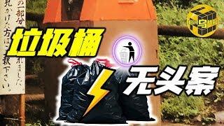 【小乌说案】东京公园垃圾桶里的神秘包裹 两年前一款爆红游戏里的场景再现 真相到底是?[脑洞乌托邦   Mystery Stories TV]