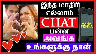 How to impress a Girl or Guy on Chat ?
