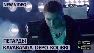 KAVABANGA DEPO KOLIBRI - Петарды (kavabanga & Denim prod)