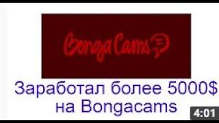 Заработали более 5000$ на Bongacams