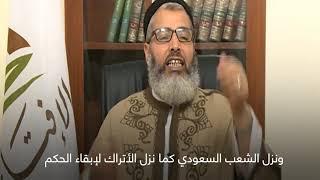 فيديو مميز / التلاعب بالفتاوى لأجل الحاكم