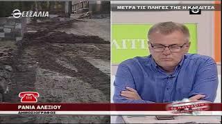 Μετρά τις πληγές της η Καρδίτσα Ρ. Αλεξίου μαγκαζινο 23 9 2020