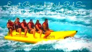 BANANA BOAT RIDE Red Sea Egypt Приколы на банане Красное море Египет ركوب قارب الموز  Funny video