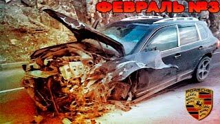Аварии и ДТП Февраль 2017 - подборка № 3[Drift Crash Car]