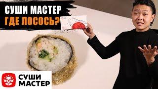 """Обзор на доставку из сети ресторанов """"Суши мастер"""" г Одесса"""