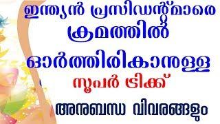 സൂത്ര വഴി Presidents of India in order  Memory Code and important related Facts Gurukulam Classes