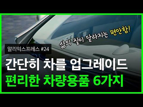 간단하게 차량을 업그레이드, 유용한 자동차 용품 6가지 - 쉬운데 편리하다 #24