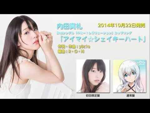 内田真礼2ndシングルのカップリング曲「アイマイ☆シェイキーハート」を聞いてみる