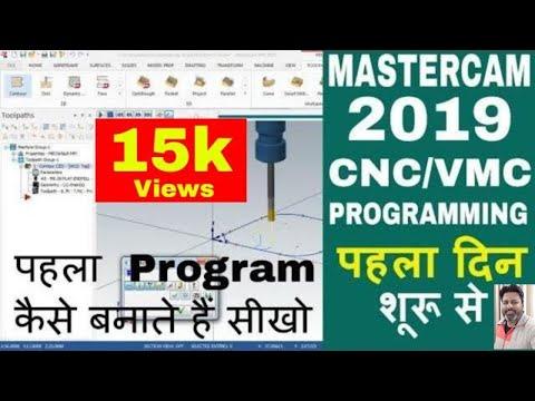 MasterCam 2019 hindi Tutorial पहला दिन| how to start MasterCam 2019 step by step पहला प्रोग्राम