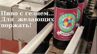 Пиво с гелием ))))