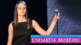 Елизавета Яковенко – Нейди. PARADIZ SPRING SHOW. Freedom Event Hall, 06.03.2017.