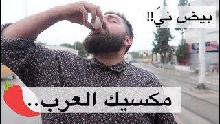 الكسكسي التونسي 🔥 و كرشات محشية كبدة! جنون الأكل في تونس 🇹🇳 موسم٤/ح١٣