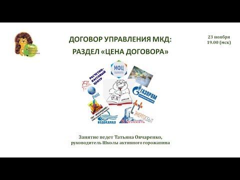 Договоры управления МКД: раздел «цена договора»