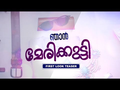 Njan Marykutty First Look Teaser