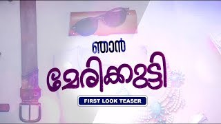 Njan Marykutty - Official Teaser