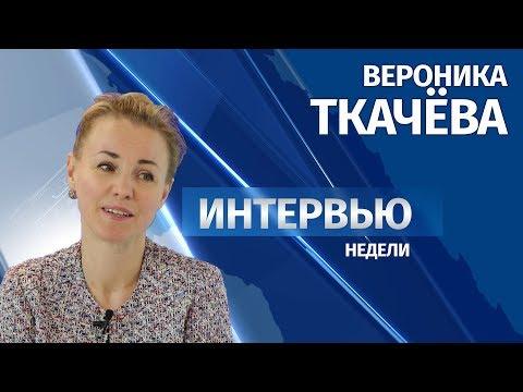 Интервью # Вероника Ткачёва