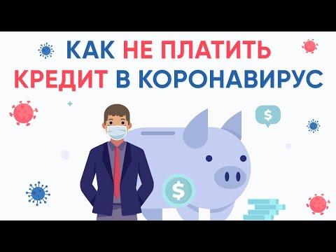 Кредит на короновирус  Как получить кредитные каникулы.