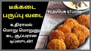 பருப்பு வடை இப்படி செஞ்சாதான் ருசியா இருக்கும்! Parupu vadai recipe by Flavour Studio evening snacks