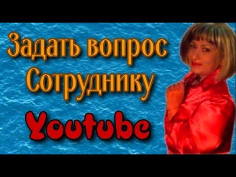 Как связаться со службой поддержки youtube