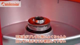 レンタル綿菓子機の使い方(わたがし・わたあめの作り方)