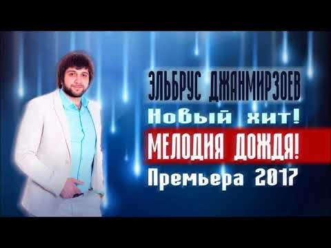ЭЛЬБРУС ДЖАНМИРЗОЕВ   Мелодия Дождя ПРЕМЬЕРА ПЕСНИ 2017
