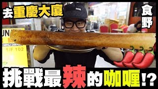 【食野】去重慶大廈挑戰最辣的咖喱!?「真·香港人食堂」