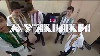 """ШКОЛА ВОКАЛА - группа """"МУЖИКИ"""""""