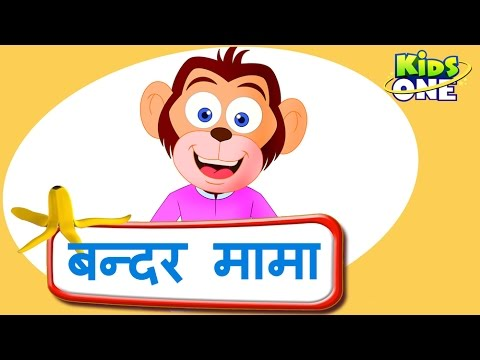 Bandar Mama Hindi Nursery Rhymes For Children | Monkey Hindi Rhyme